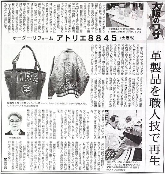 毎日新聞様、2020年4月25日(土)付朝刊(大阪版)の地域面にて、「アトリエ8845」を取り上げていただきました。職人の想いや技術、メーカー「林吾」としてのこだわりの製品づくりなどについてのご紹介です。多くのお客様にアトリエ8845のことを知っていただけれればと幸いです。