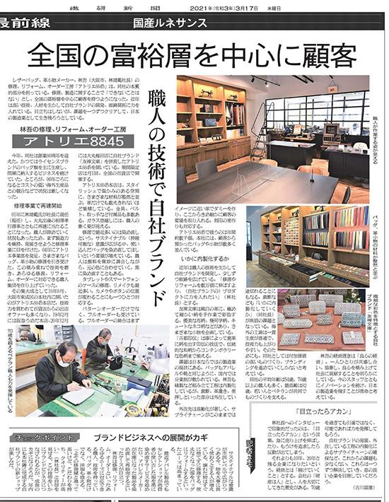 2021年3月17日繊研新聞アトリエトリミング